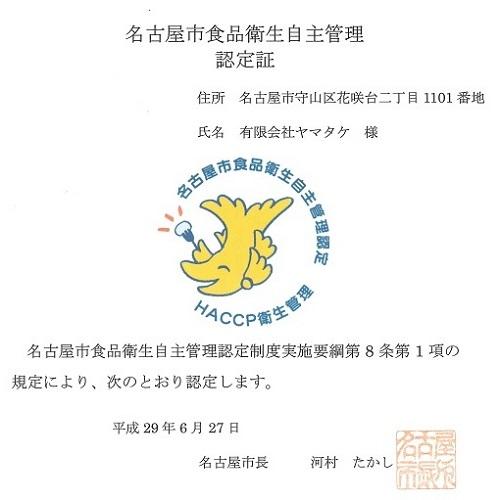 HACCP_02